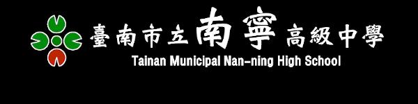 臺南市立南寧高級中學